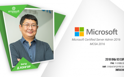 MCSA Windows Server 2016 Upgrade
