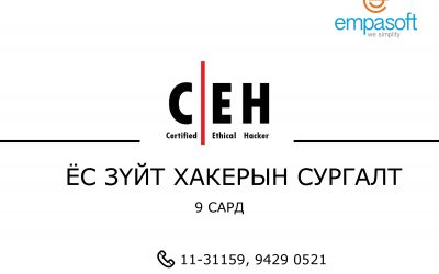 EC-Council Certified Ethical Hacker (CEH) v10