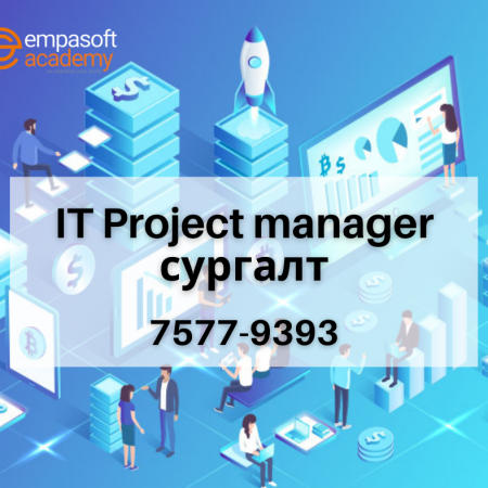 IT Project Manager сургалт
